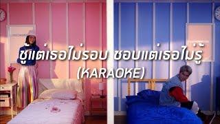 WONDERFRAME x KANGSOMKS - ชู้แต่เธอไม่รอบ ชอบแต่เธอไม่รู้ (Karaoke/Instrumental/Beat) by BillerB