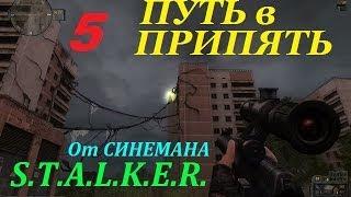 Прохождение мода Путь в Припять - 5 серия - 5 ПДА для Торговца и Самка Кровосос