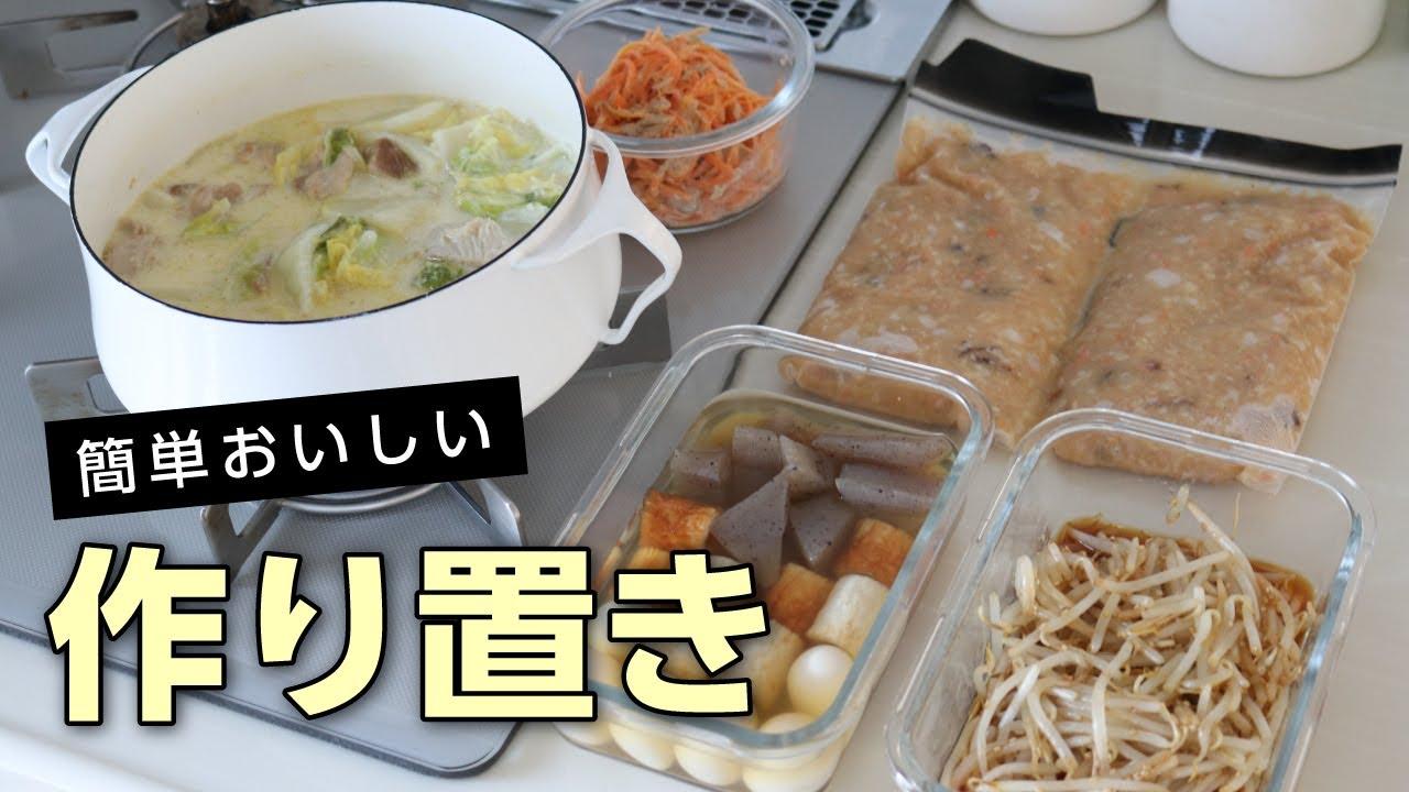 【簡単すぎる作り置き】美味しいおかずレシピ5品!1時間以内に出来る