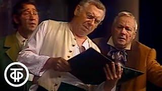 Н.Гоголь. Ревизор. Серия 1. Постановка В.Плучека. А.Миронов, А.Папанов (1982)