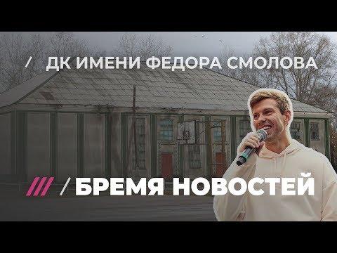 Как живет Дом культуры, которому Федор Смолов задонатил 400 тысяч рублей