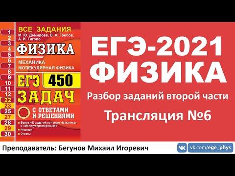 🔴 ЕГЭ-2021 по физике. Разбор второй части. Трансляция #6 (законы сохранения)