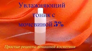 видео Мочевина для кожи лица