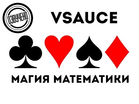 Vsauce: магия математики