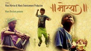 "Moriya""2017 Short Film by maru brothers,Muktiraaj Jena,Ronak Gosavi,Ganpati Bappa Moriya,mahesh maru"