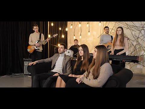 Coffee & Life Band - Благословенный Эммануил