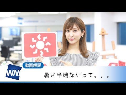 お天気キャスター解説 6月25日月の天気