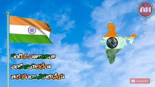 రివ్వు రివ్వున సాగిపోవు రంగు రంగుల జెండా patriotic song for independence day special