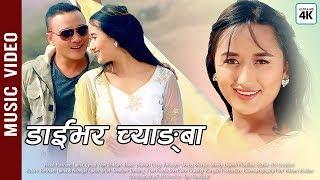 Driver Chyangba - Resham Lama Ft. Niranjali Lama   Nepali Song 2076/2019
