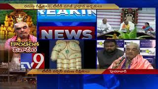 TTD plays revenge politics - Ramana Deekshithulu - TV9