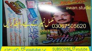 sona day khlif hatrall kr do #Abdul Sattar Zakhmi | Best