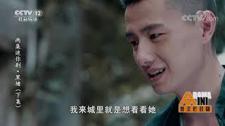 《普法栏目剧》 20190919 两集迷你剧集·黑塘(下集)| CCTV社会与法