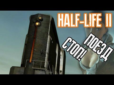 HALF-LIFE 2 - КАК ОСТАНОВИТЬ ПОЕЗД? (БАГ В HALF-LIFE 2)