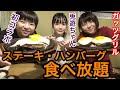 【コラボ】兎遊ちゃんとステーキ・ハンバーグ食べ放題!!【大食い】【双子】