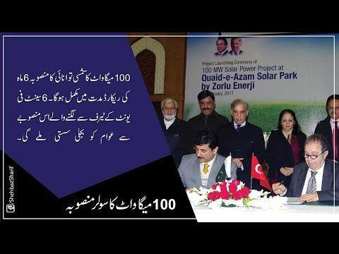 """100 MW Solar plant by Turkey is a positive step"" - CM"