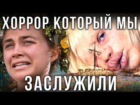 ФИЛЬМ СОЛНЦЕСТОЯНИЕ 2019 ОБЗОР