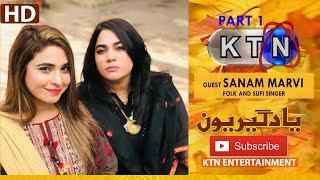 Yaadgiroun | Sanam Marvi (Folk and Sufi Singer) Part 1 Only On KTN Entertainment