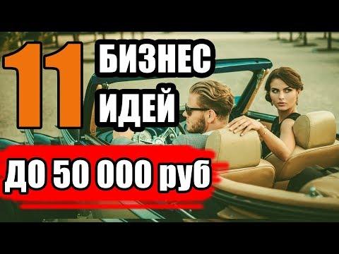 ТОП-11 Бизнес Идей до 50 тысяч рублей. Бизнес Идеи с Минимальными Вложениями. Бизнес Идеи