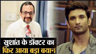 BIG NEWS Sushant Singh के Doctor ने कहा Sushant को मारा है