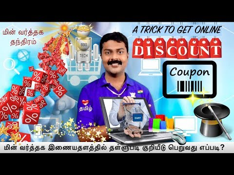 A trick to get discount coupon from e-commerce sites (Video in Tamil)