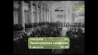 """Фильм """"Ленинградская симфония"""""""