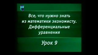 Математика. Урок 7.9. Линейные дифференциальные уравнения. Комплексные корни