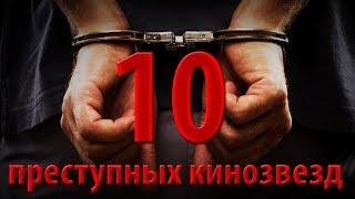 10 преступных кинозвезд