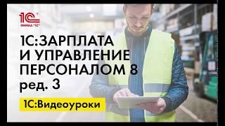Как включить компенсацию за задержку зарплаты в базу по взносам в 1С:ЗУП ред3