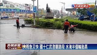 豪雨灌南台!高屏山區累積雨量飆破200毫米-民視新聞 thumbnail