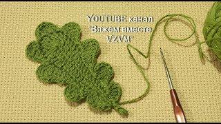 Как связать листик крючком  Вязание по схеме дубового листочка Урок 87  leaf crochet