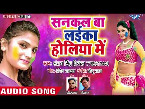 Antra Singh Priyanka का सबसे हिट Holi गीत - Sankal Ba Laika Holiya Me - Bhojpuri Holi Song 2018