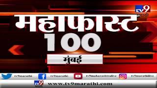 महाफास्ट 100 न्यूज | 16 January 2020-TV9