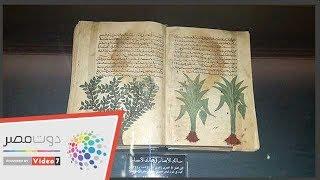 9 مخطوطات نادرة تعود للقرن الخامس بمكتبة الإسكندرية