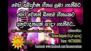 Me Ape Deshayai - Bathiya & Santhush Karaoke Track Hiroon Creations