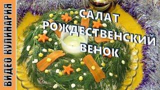 """Салат """"Рождественский венок"""" - салат """"новогодний венок""""."""
