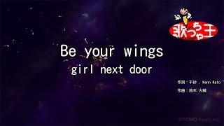 【カラオケ】Be your wings/girl next door