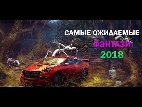 ЛУЧШАЯ ФАНТАСТИКА 2018 | САМЫЕ ОЖИДАЕМЫЕ НОВИНКИ