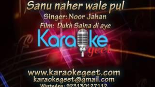 Sanu naher wale pul (Karaoke)