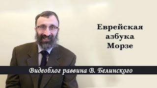 Еврейская азбука Морзе