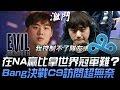 EG vs C9 在NA贏比拿世界冠軍難? Bang決戰C9訪問超無奈!| 2020 LCS春季賽精華 Highlights