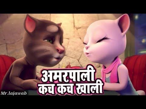 Talking Tom || Amarpali Re Man Karata Full Bhojpuri Video Song Talking Tom Chauhan Ji....