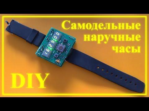 ⌚ Самодельные наручные часы