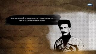 Магомет-Герий Азамат-Гериевич Крымшамхалов - Герой Первой мировой войны