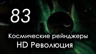 КР HD: 83 серия [Универс]