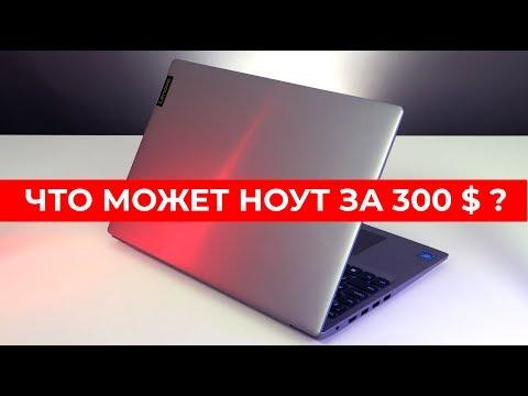 Обзор ноутбука Lenovo IdeaPad S145