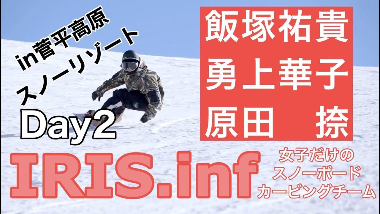 【IRIS.inf】 2020-2021 vol.2 【菅平高原スノーリゾート】 原田捺 勇上華子 飯塚祐貴