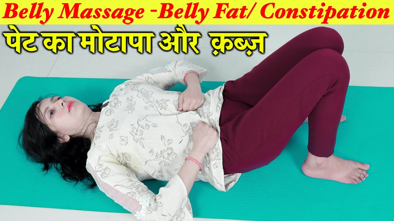 Lose Belly Fat , Constipation | पेट का मोटापा, क़ब्ज़ | Belly Massage & Exercises