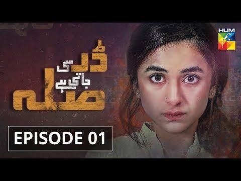 Dar Si Jati Hai Sila Episode #01 HUM TV Drama