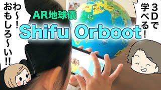 知育地球儀Shifu Orboot(シーフ オーブート)はめちゃくちゃ楽しい最先...