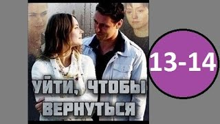 Уйти чтобы вернуться 13 - 14 серия (2014) Русская Мелодрама